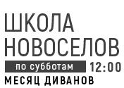 Школа Новоселов по Субботам представляет: Октябрь - месяц диванов!