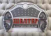 Открытие салона мягкой мебели «Шелтер»