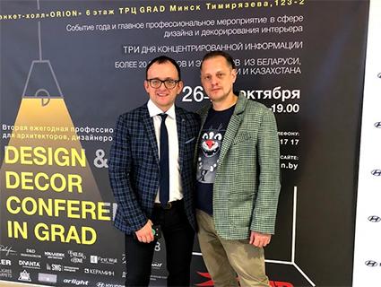 Масштабная профессиональная конференция Design & Decor Conference in Grad собрала лучших специалистов в области дизайна и архитектуры.