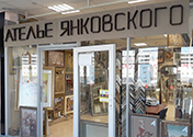 Новый салон «Ателье Янковского» ждет Вас!