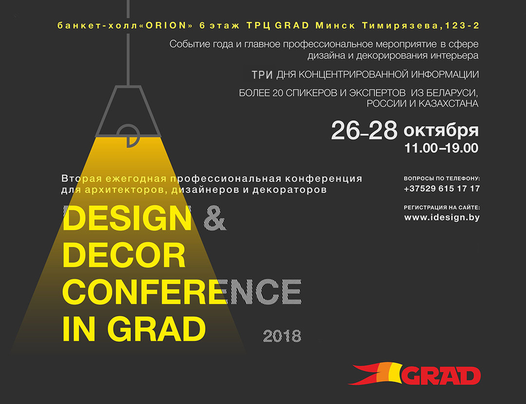 Design&Decor Conference in GRAD!