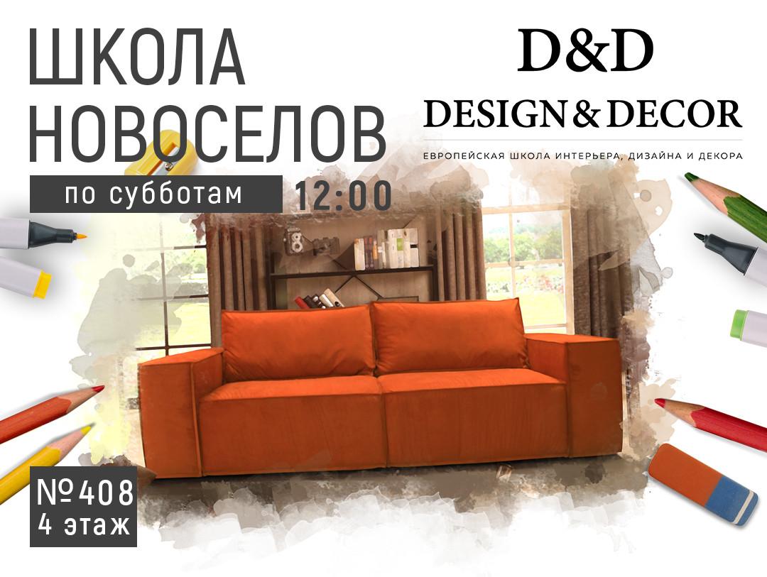 Занятие №17: какой диван покупать нельзя.