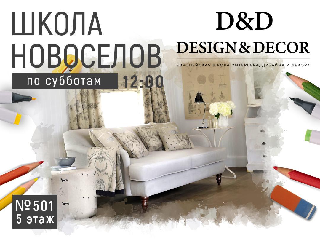 Занятие №18: какой диван покупать нельзя.