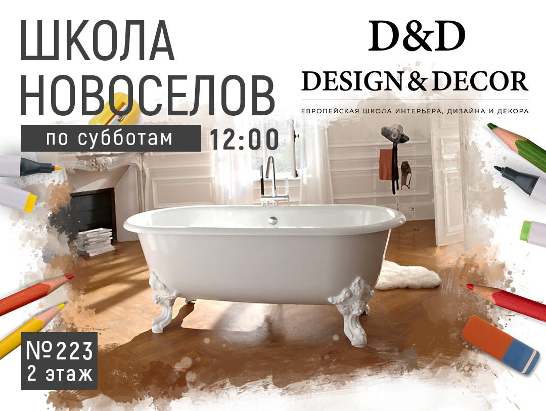 Занятие №20: спецэффекты ванных комнат.