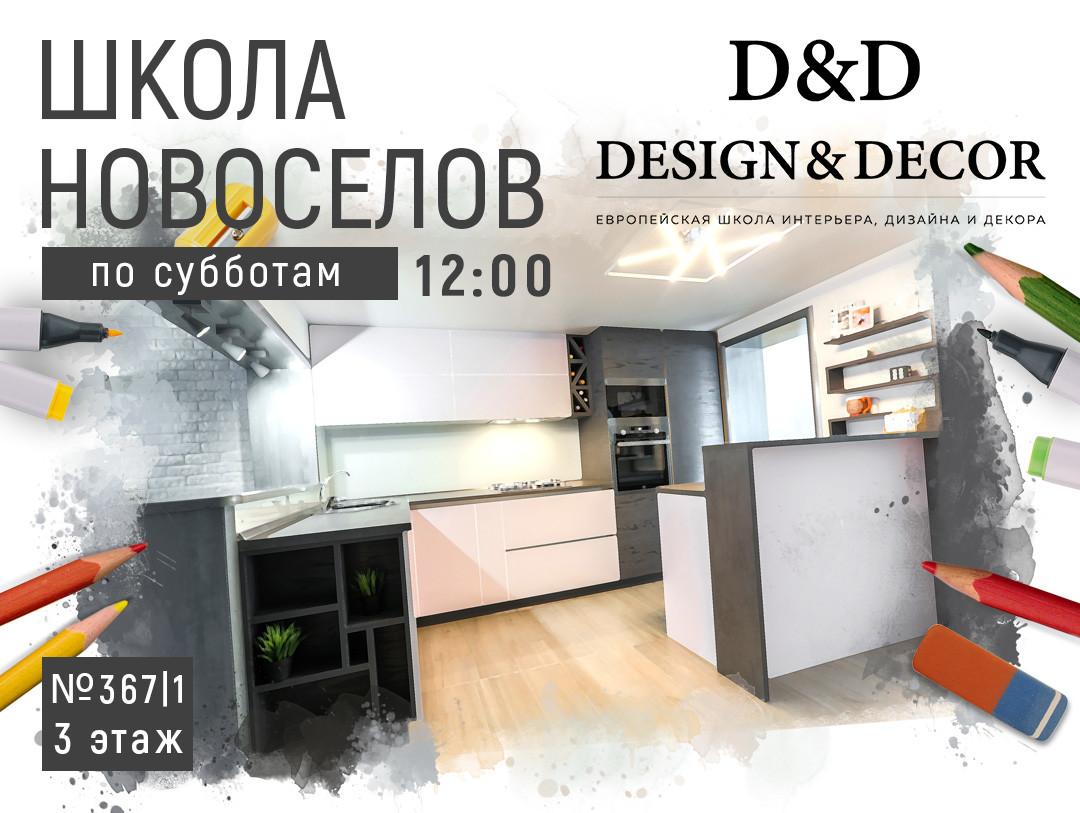Занятие №24: что можно, а что нельзя в перепланировке кухонь.