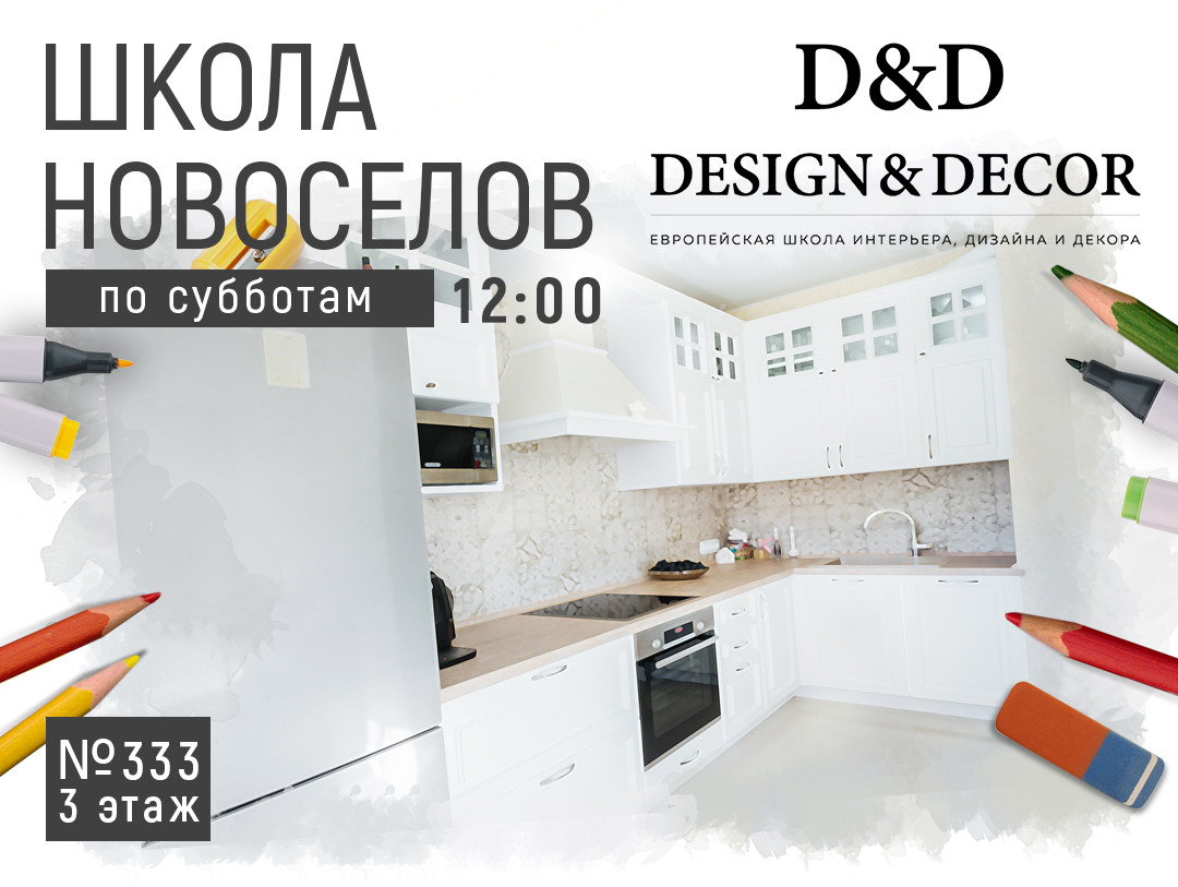 Занятие №30: национальные особенности дизайна кухонь.
