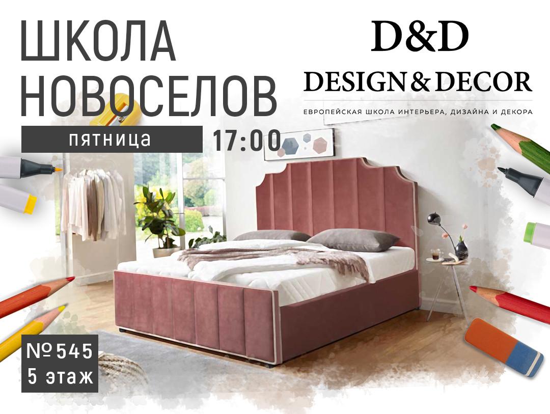 Занятие №33: самые актуальные тренды в дизайне спален.