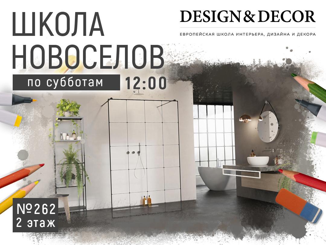Занятие №35: ванна или душ?