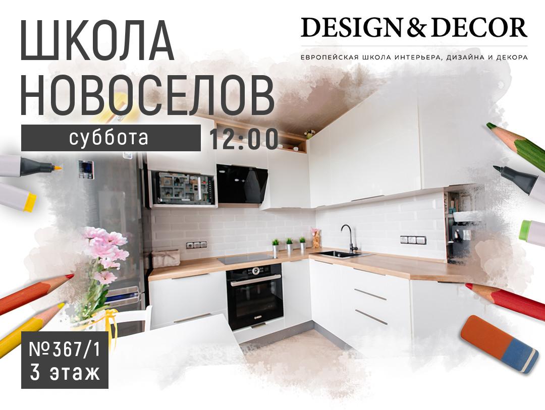 Занятие №37: топ-10 главных ошибок в дизайне кухонь.