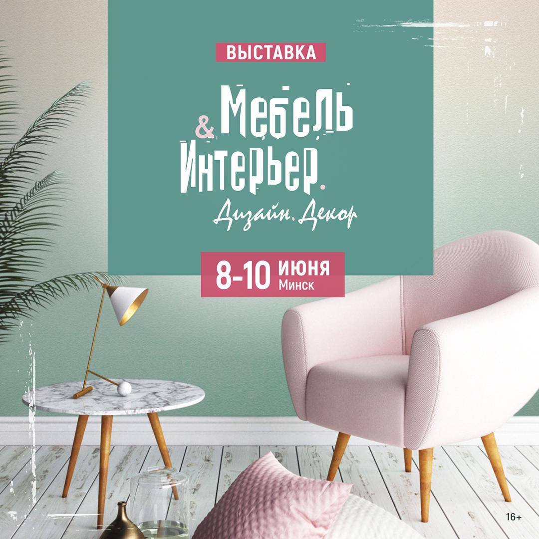 Мебель & Интерьер 2021