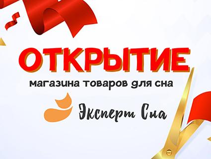 Торжественное открытие салона «Эксперт Сна» состоялось!