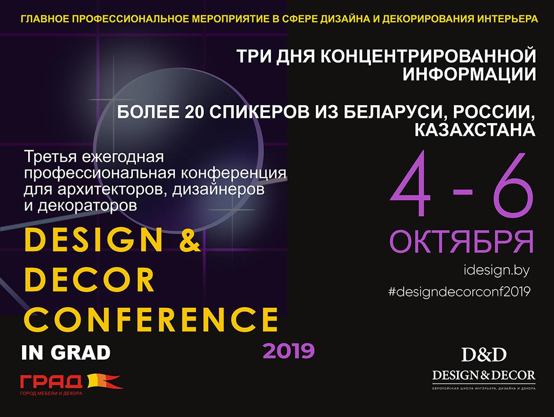 DESIGN&DECOR CONFERENCE IN GRAD 2019