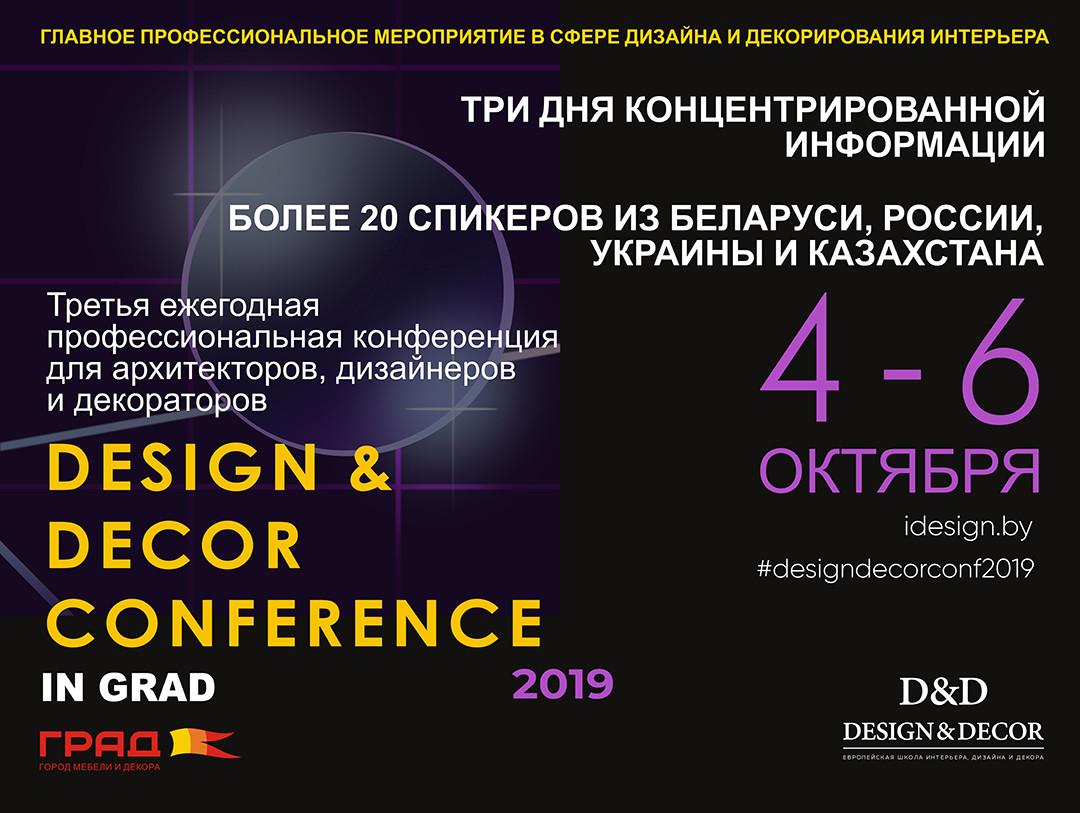 DESIGN&DECOR CONFERENCE in Grad2019