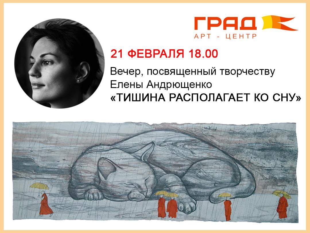 Вечер творчества Елены Андрющенко.
