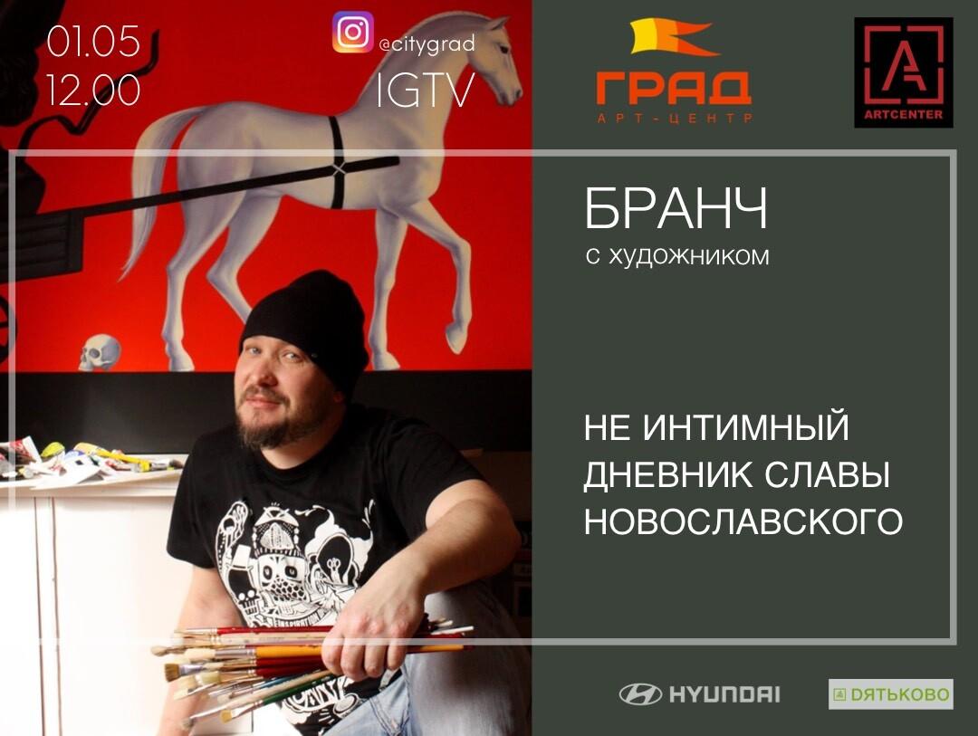 Не интимный дневник Славы Новославского.