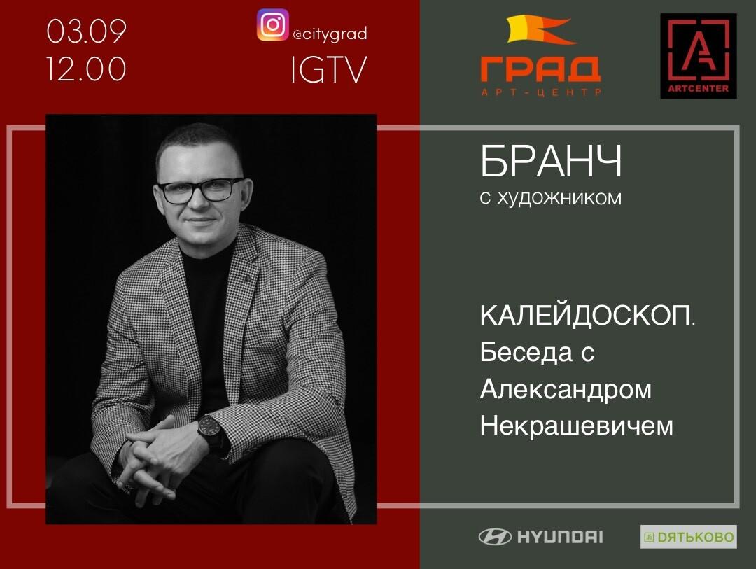 Калейдоскоп. Беседа с Александром Некрашевичем.