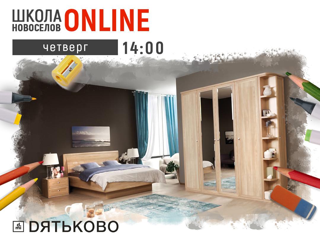 Школа Новоселов стартует в формате online!
